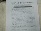 岩田恵美子様77歳お悩みの症状:腰の曲がり直筆メッセージ