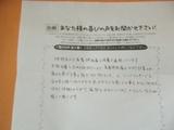 島田様お悩みの症状:坐骨神経痛直筆メッセージ