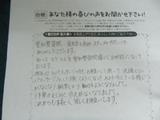 高山智子様40代お悩みの症状:下半身のむくみや冷え直筆メッセージ
